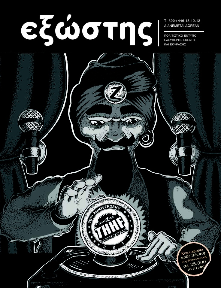 #issue946 #new #season #issue #cover #exostis #weekly #free #press #thessaloniki #greece #exostispress #hiphop #festival #exostismedia #2012 www.exostispress.gr @exostis_press