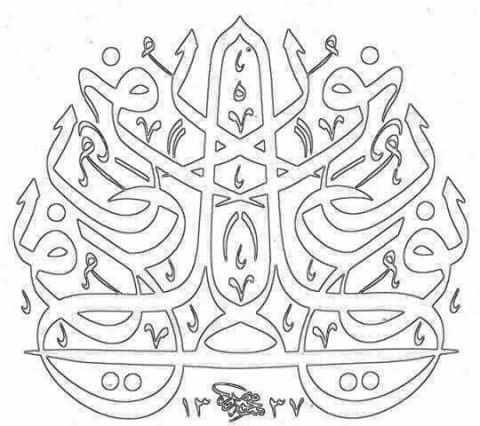islamic calligraphy coloring pages - pin by nurhan s zer afak lar on hat sanati pinterest
