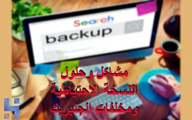 هاي فور تك شرح حل مشاكل استعادة النسخة الاحتياطية وازالة مخلف How To Remove Backup Apple