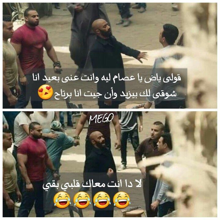 اﻻسطورة محمد رمضان ضحك مسخره Funny Mego Funny Jokes Funny Memes