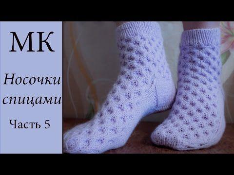 ВЯЗАНИЕ СПИЦАМИ ☼ МК: Вяжем вафельные носочки спицами. Часть 1. - YouTube