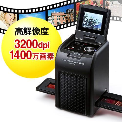ネガフィルムやポジフィルムをスキャンして、デジタル化できるフィルムスキャナー!高画質1400万画素のCMOSカメラ搭載。2.4型のモニターで確認しながら操作できる。当店人気商品です!