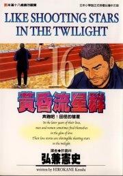 奔跑吧!田徑的彗星,收錄在日本漫畫大師弘兼憲史的作品集《黃昏流星群》中的一篇馬拉松題材漫畫,雖然是運動題材的作品,卻是一部突破框架,刻畫人性至深的經典作品。
