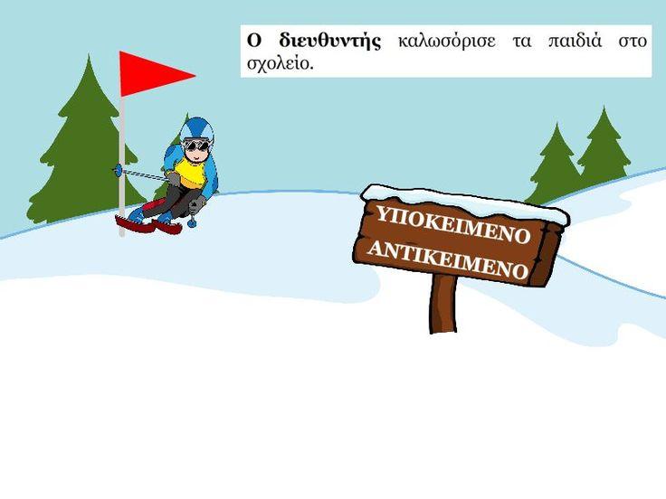 http://protokoudouni.weebly.com/skier.html