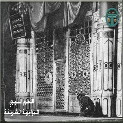 المسجد النبوي - المواجهة الشريفة