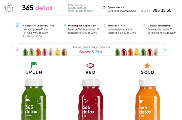 Детокс-напитки и снэки 365 detox — это легкий способ поддерживать здоровье, бодрость и красоту в условиях большого города.