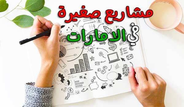 افكار مشاريع صغيرة ناجحة في الامارات وغير مكلف Small Business Ideas Small Business Success Small Business