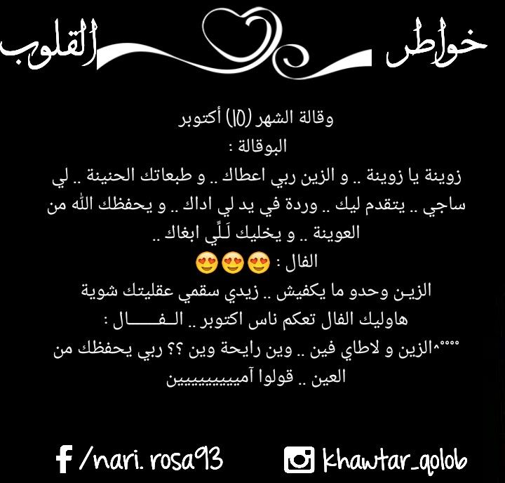 Octobre بوقالة اكتوبر Love Quotes Quotes 10 Things