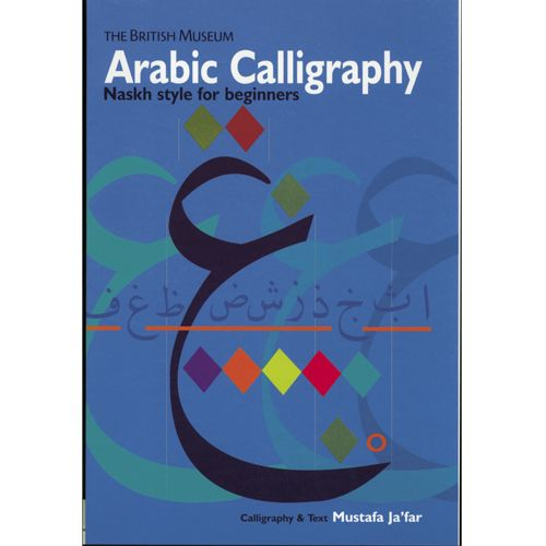 Practical guide to learning to write Naskh, one of the six major cursive Arabic scripts.