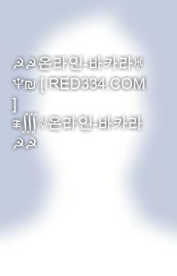 "Read ""☭☭온라인바카라♅♆₪ [ RED334.COM ] ≇∭∜온라인바카라☭☭"" #wattpad #other"