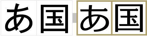 デザイン | C4 スクエア | 製品情報 | フォントブランド【TYPE C4】 ミンニアムのヨコ画を太くしてタテ画の太さに近づけ、さらに明朝体の特徴のひとつであるウロコも小さくして明朝体の要素を残しつつゴシック体のイメージも出しました。特に仮名は漢字のエレメントとゴシック体の字体を組み合わせています。両書体の性質を持つ新しいタイプのフォントです。