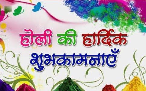 holi best wishes