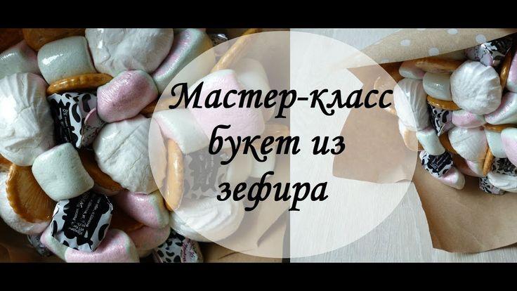 Букет из зефира, печенья и конфет. Мастер класс/Bouquet of marshmallow, ...