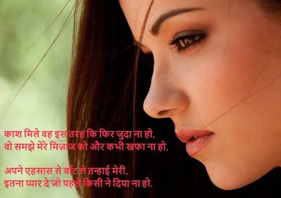Love shayari in hindi for girlfriend hd image   Images for 15 august wallpaper pc 2016 Images for Hindi love shayari with image for girlfriend Images for mother day quotes hd Love shayari in hindi for girlfriend hd image