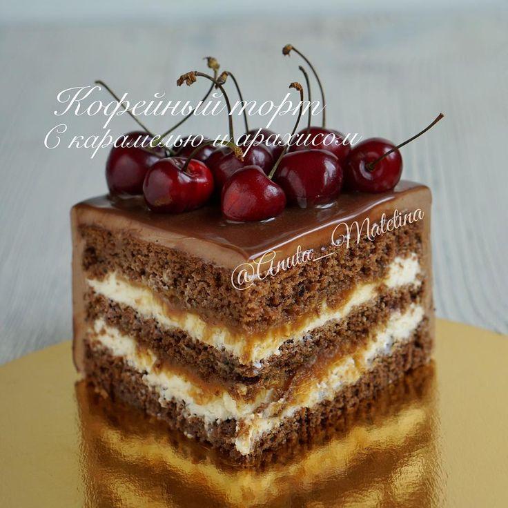 Шоколадный #торт с карамелью, сливочным кремом и арахисом! Один из частозаказываемых тортиков! Тоже входит в набор ассорти. ⛔️⛔️⛔️ Наборы закончились ⛔️⛔️⛔️ #mоumopmы