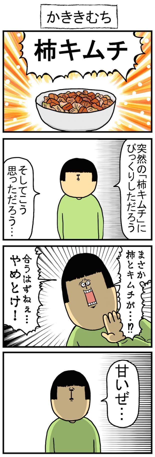 『千歳烏山:とろきち推しの青椒肉絲』by まめぞ …