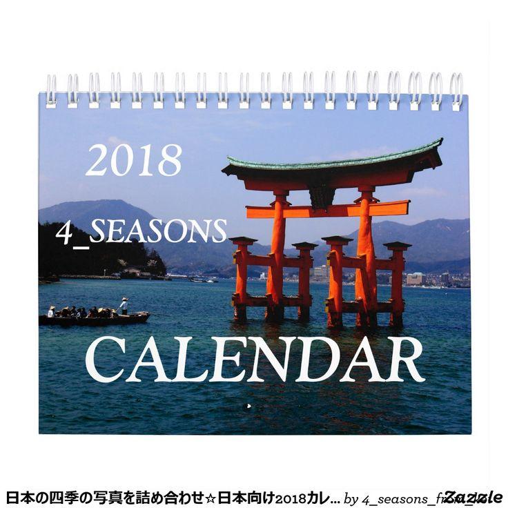 日本の四季の写真を詰め合わせ☆日本向け2018カレンダー