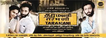#Taramani Official Trailer#Andrea Jeremiah #freeentertainmentvideos #freevideospro Taramani Official Trailer-Andrea Jeremiah-freeentertainmentvideos http://goo.gl/vu8U9H