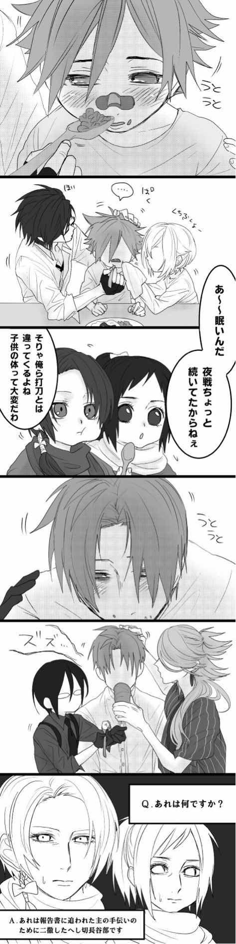 「とうらぶ落書きまとめ14」/「久米田」の漫画 [pixiv]