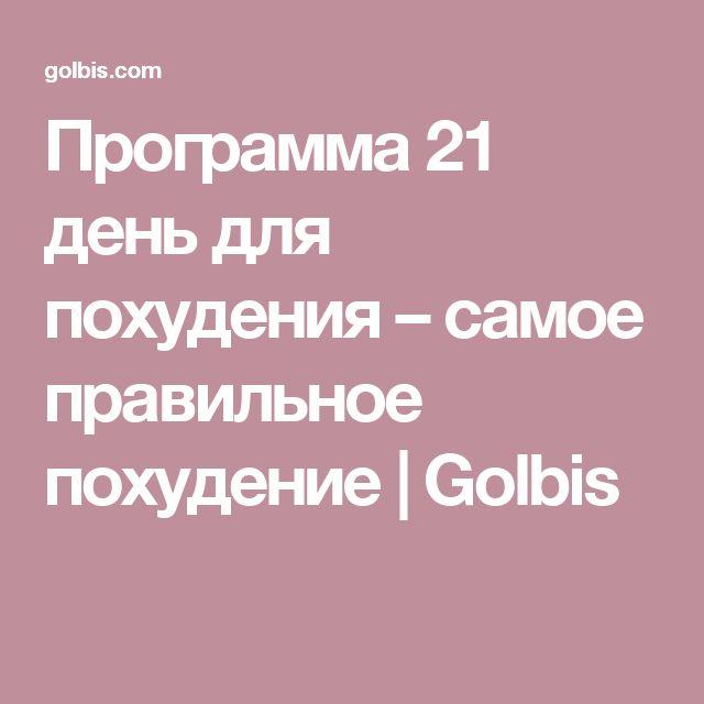 Программа 21 день для похудения – самое правильное похудение | Golbis