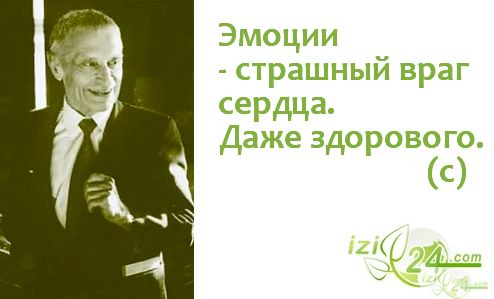 СОВЕТЫ НИКОЛАЯ АМОСОВА - ГЕНИАЛЬНОГО ХИРУРГА     Предлагаем вам несколько советов, как сосуществовать с медициной, чтобы подольше пожить и меньше терпеть несчастий от болезней от гениального хирурга Николая Михайловича Амосова.    1. Не надейтесь, что врачи сделают вас здоровым. Они могут спасти жизнь, даже вылечить болезнь, но лишь подведут к старту, а дальше — чтобы жить надежно — полагайтесь на себя. Я никак не приуменьшаю могущество медицины, поскольку служу ей всю жизнь. Но также знаю…