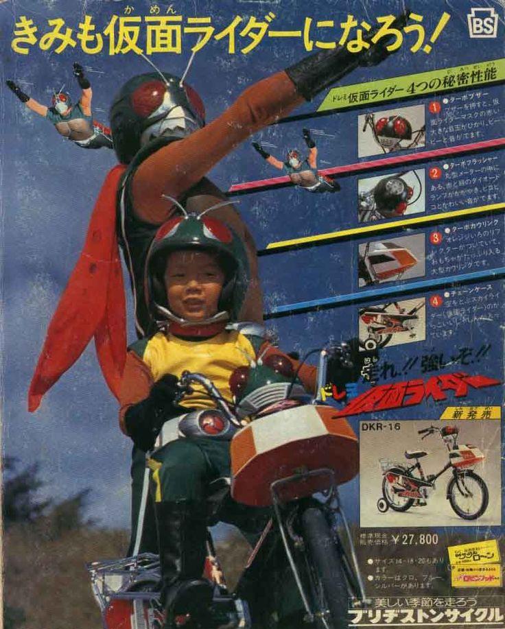 """diomorph: """"miharukato: """" omg I want that Kamen Rider helmet so so so bad. """" arghh.. I want the bike too… """""""
