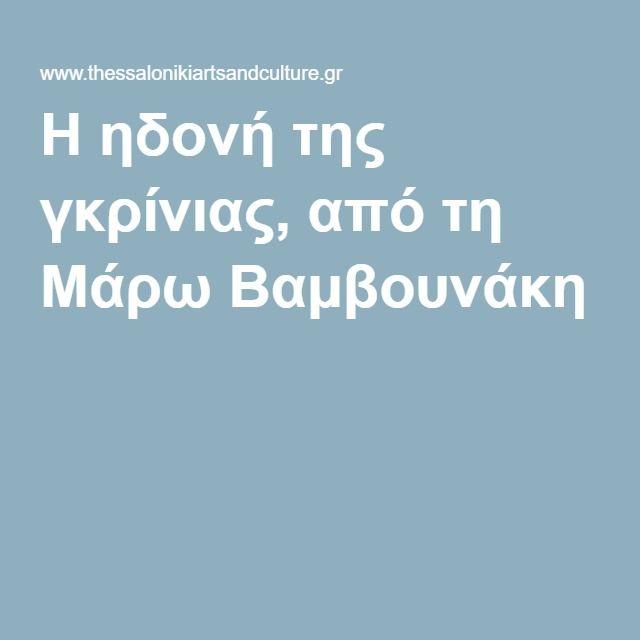 Η ηδονή της γκρίνιας, από τη Μάρω Βαμβουνάκη