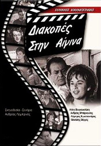 Διακοπές στην Αίγινα (1958)