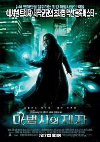 마법사의 제자  (The Sorcerer's Apprentice, 2010)