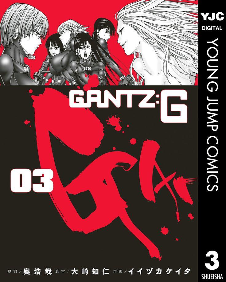 GANTZ:G 3 奥浩哉 イイヅカケイタ 大崎知仁 集英社