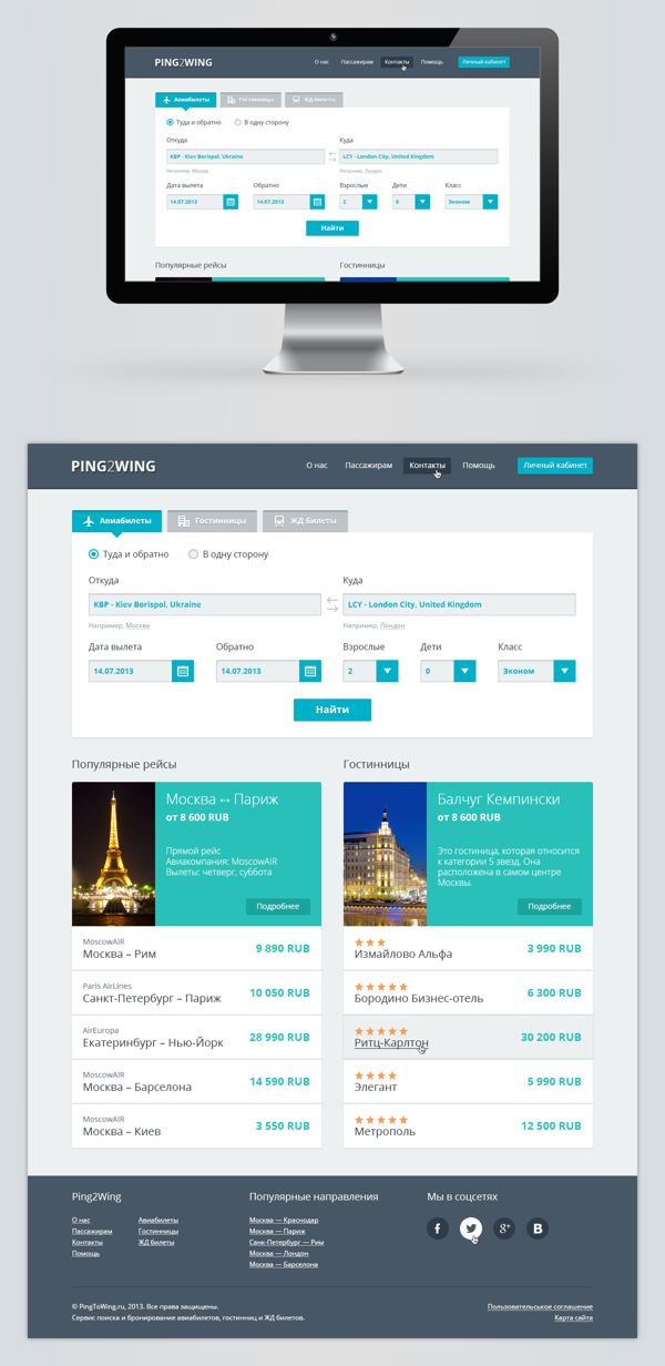 Search flights and hotels by Roman Kkl, via Behance
