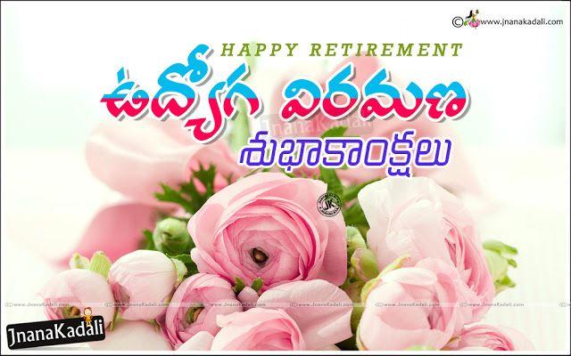 Retirement Quotes Greetings In Telugu Telugu Happy Retirement Wallpapers Retirement Wishes In In 2020 Happy Retirement Happy Retirement Quotes Happy Retirement Wishes