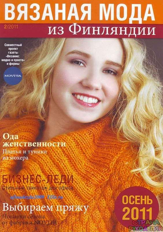 Вязаная мода из Финляндии № 2 - Вязаная мода из Финляндии - Журналы классные модели …