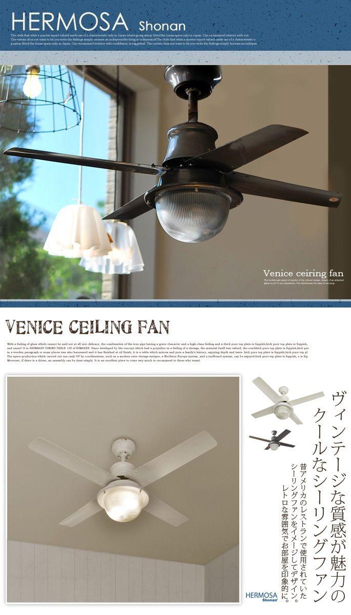 ヴェニスシーリングファン 42インチ CF42-003 HERMOSA 全3色 送料無料 デザイナーズ家具 デザインインテリア雑貨 BICASA(ビカーサ)…