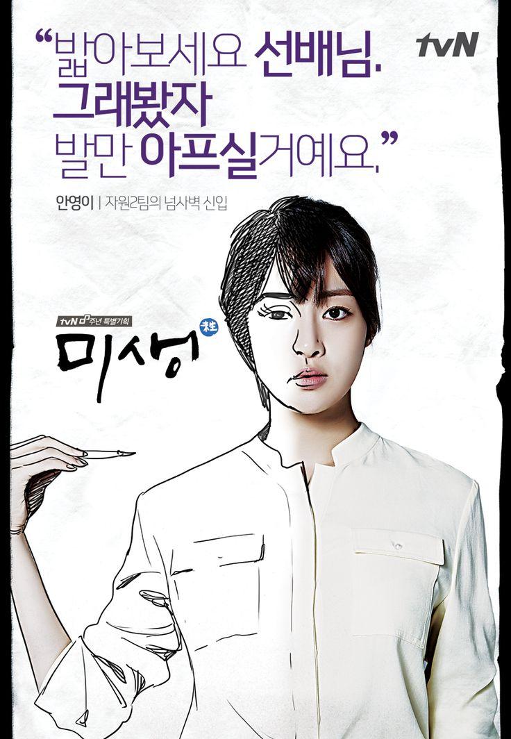 [콜라보 캐릭터 포스터] 안영이