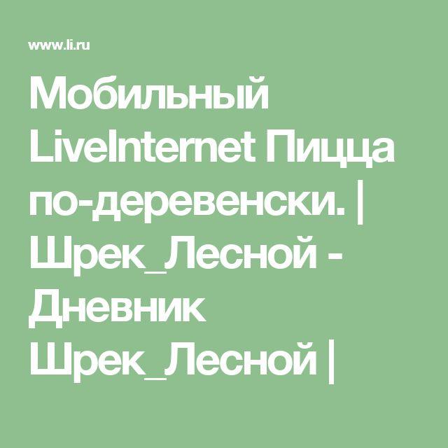 Мобильный LiveInternet Пицца по-деревенски.   Шрек_Лесной - Дневник Шрек_Лесной  