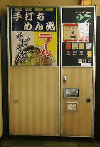 古い自販機特 ラーメン そば うどん Japanese vintage Ramen Soba Udon vending machine.very rare,