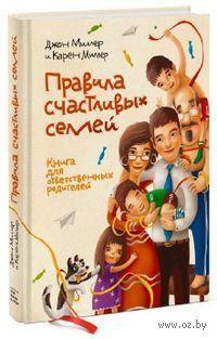 Правила счастливых семей. Книга для ответственных родителей. Джон Миллер, Карен Миллер