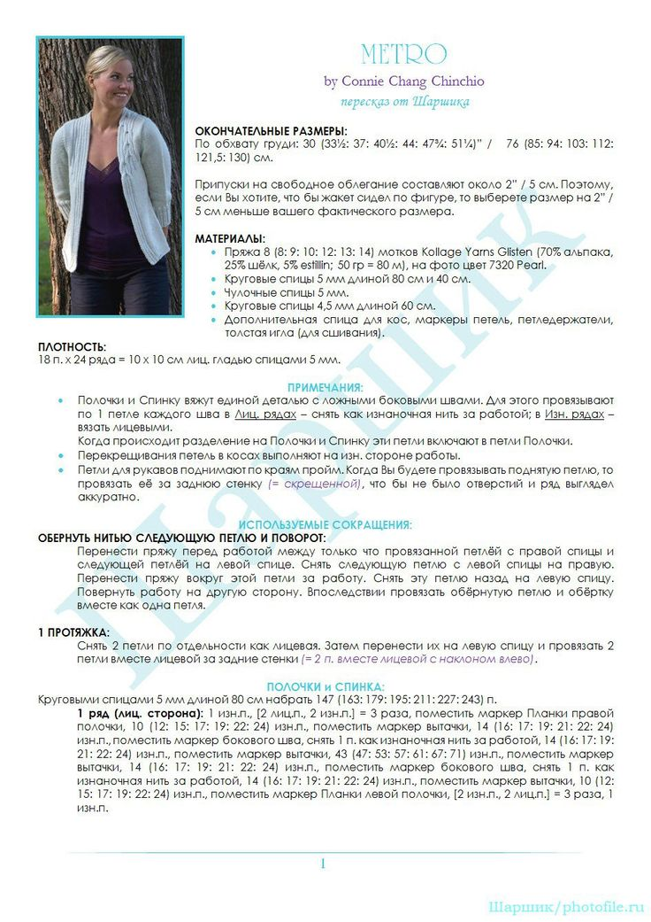 ЖАКЕТ СПИЦАМИ: ОПИСАНИЕ, СХЕМА, ВЫКРОЙКА. Обсуждение на LiveInternet - Российский Сервис Онлайн-Дневников