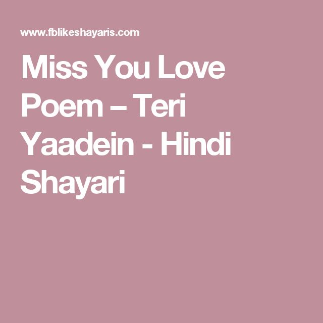 The 25+ best Hindi love poems ideas on Pinterest | Love poems in ...