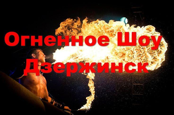 День молодежи/ Дзержинск 2015-2016/ Огненное шоу