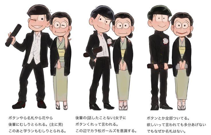 おそ松さん Osomatsu-san 兄松の卒業式