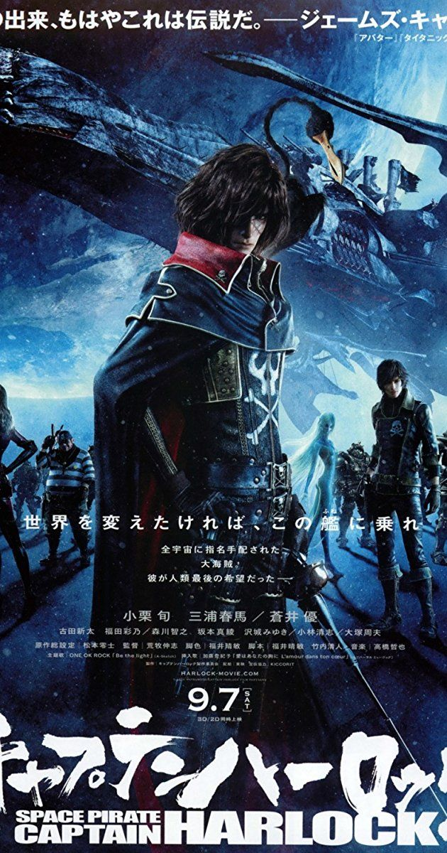 Directed by Shinji Aramaki.  With Yû Aoi, Jessica Boone, Ayano Fukuda, Arata Furuta. Mankind is dying. Only one man can do anything about it, Space Captain Harlock, but the Gaia Coalition will stop at nothing to end him.
