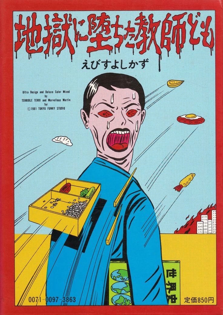 Teacher Fallen to Hell. Yoshikazu Ebisu