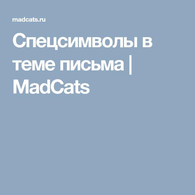 Спецсимволы в теме письма   MadCats