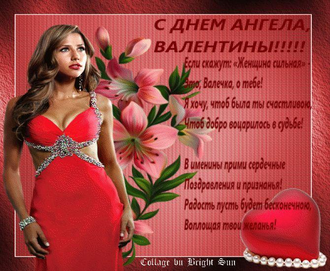 Поздравления с днем имени валентина в картинках, открытки