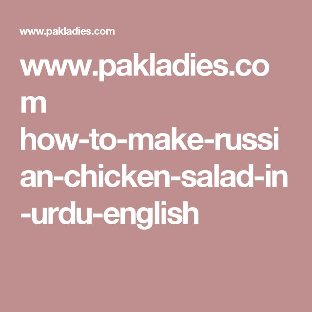 www.pakladies.com how-to-make-russian-chicken-salad-in-urdu-english