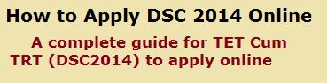 How to apply AP TET cum TRT (DSC2014) Through Online apdsc.cgg.gov.in TET cum TRT 2014, AP DSC 2014, How to apply DSC-2014 at apdsc.cgg.gov.in,  qualifications, fee details, complete information about AP DSC-2014, Step by step process for apply online