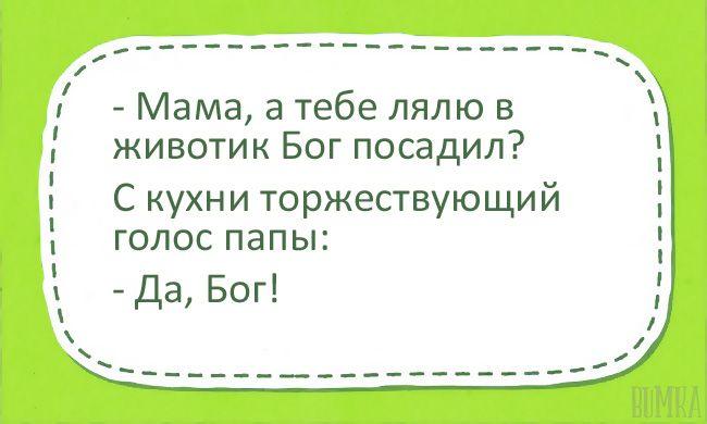 - Мама, тебе лялю в животик Бог посадил?  С кухни торжествующий голос папы:  - Да, Бог! #юмор #дети #bumka