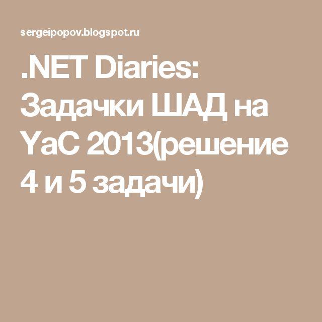 .NET Diaries: Задачки ШАД на YaC 2013(решение 4 и 5 задачи)